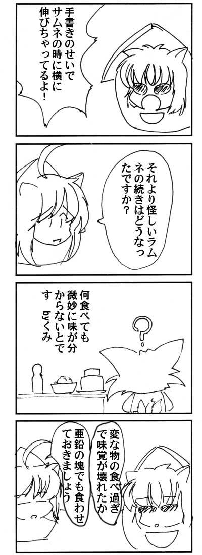 妖怪ぽすとくらぶ016