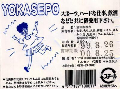 YOKASEPO