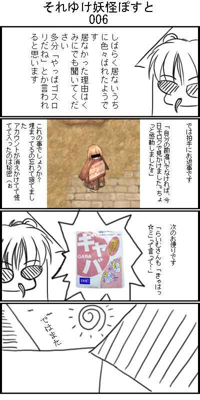 それゆけ妖怪ぽすと006
